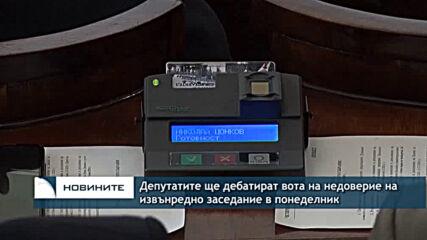 Депутатите ще дебатират вота на недоверие на извънредно заседание в понеделник
