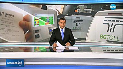 Новините на NOVA (18.09.2018 - следобедна емисия)