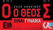 New 2016 - Elli Kokkinou - O Theos Einai Ginaika New 2016