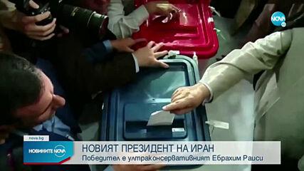 Предварителни резултати: Ултраконсерватор печели изборите за президент в Иран
