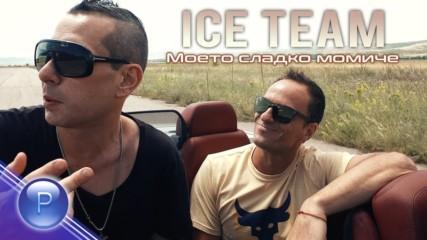 Ice Team - Моето сладко момиче, 2019