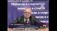 Професор Вучков - Хлебарки;господари На Ефир