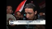 Напрежението в Египет не стихва