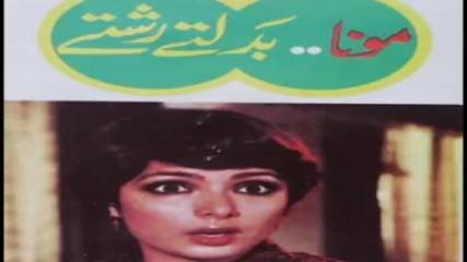 Moona - Yeh Zindgi Ek Safar Hai - A. Nayyar Nahid Akhtar