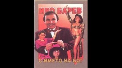 Ivo Barev - Kate az po teb gorq