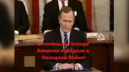 Россия Проиграла в Холодной Войне и Они Автоматическ Сделали Россию Колонией. Схващате ли...?