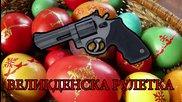 Великденска Рулетка