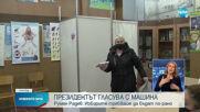 Румен Радев: Тези избори ще са първата стъпка към нормалността
