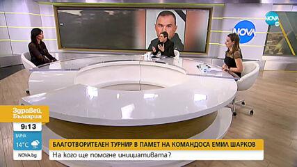 Благотворителен турнир в памет на командоса Емил Шарков