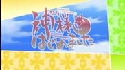Kami-sama Hajimemashita Episode 4