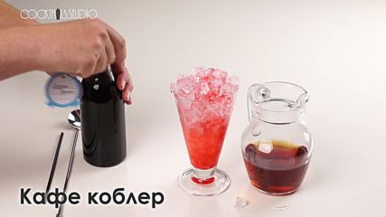 Кафе коблер - Coffee cobler