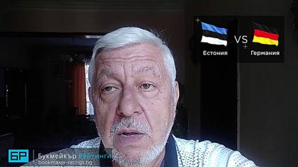 Естония - Германия // ПРОГНОЗА за квалификация на Борис Касабов - Футболни прогнози 13.10.19