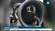 ОТ СУЕВЕРИЕ: Пътничка хвърли монета в самолетен двигател