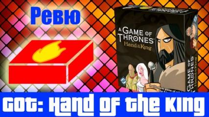 GoT: Hand of the King - ревю на настолна игра [TTS]