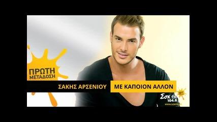 Сакис Арсениу - С някой друг / Arseniou - Me kapoion allon