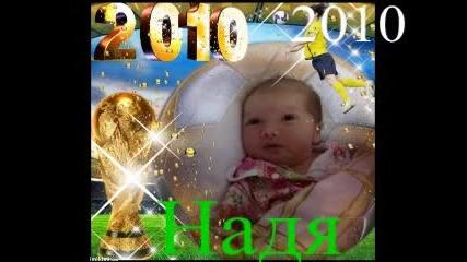 Мечо 2010