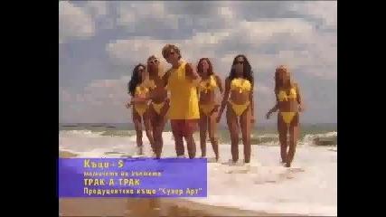 Смях! Къци Въпцаров - Трак-а-трак (официално Видео)