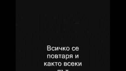 Недей Любов, Не Идвай Пак...