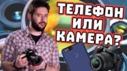 КАМЕРА vs. СМАРТФОН: Струва ли си да снимаме с друго освен с телефон?!