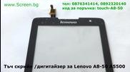 Тъч скрийн за Lenovo A8-50 A5500 от Screen.bg