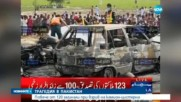 Най-малко 123 жертви на взрив на цистерна с гориво в Пакистан