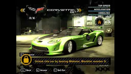 Колите ми на Need for speed Most Wanted