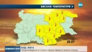 КОД: ЖЕГА: Предупреждение за опасно горещо време в цялата страна