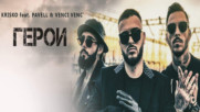 Krisko feat. Pavell & Venci Venc' - GEROI [Official HD Video]