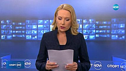 Спортни новини (19.06.2019 - централна емисия)