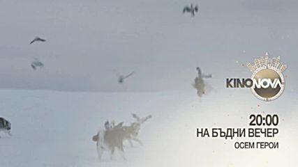 """""""Осем герои"""" на 24 декември по KINO NOVA"""