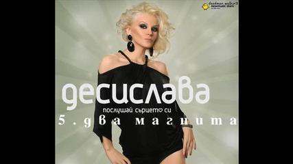 5 - Деси Слава - Два магнита [ От албума Послушай сърцето си 2009 ]
