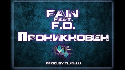 Pain - Проникновен (feat. F.O.)