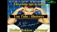 Stelios Rokkos - Dromos Стелиос Рокос - Път