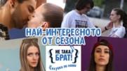 """ТОП 7 на най-запомнящите се моменти от сезон """"Целувки по ноти"""""""