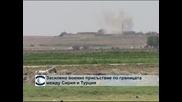 Сирийските кюрди разполагат тежко въоръжение по границата с Турция