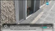 Криви тротоари в село Кривня