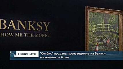 """""""Сотбис"""" продава произведение на Банкси по мотиви от Моне"""
