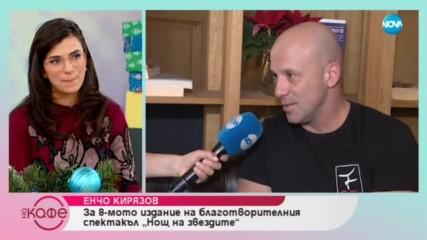 Енчо Кирязов: Най-важното качество, за да постигнеш успех е самодисциплината - На кафе (17.12.2018)