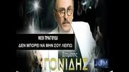 Stamatis Gonidis - Den Mporei Na Mh Sou Leipw 2011
