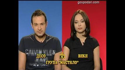 Блиц - Десо и Вики