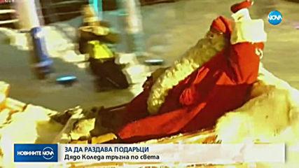 Дядо Коледа потегли от Лапландия с еленския си впряг (ВИДЕО)