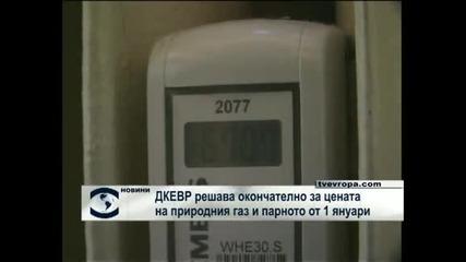 ДКЕВР решава окончателно за цената на  природния газ и парното от 1 януари