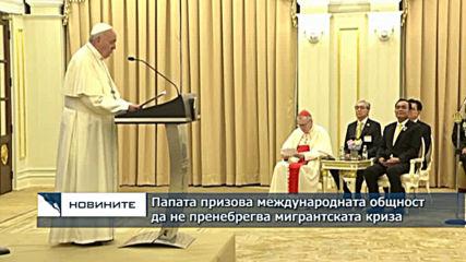 Папата кацна в Тайланд – начало на азиатската му обиколка