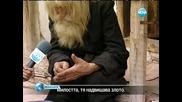 97-г. дядо Добри, дарил близо 40 000 лв. на църкви и манастири