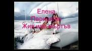 *new*елена Паришева - Жив Или Мъртъв*new*