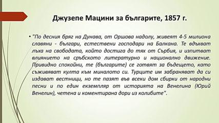 Джузепе Мацини и Васил Левски