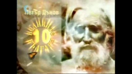 Петър Дънов - Великите българи