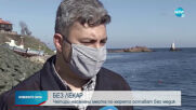 Четири населени места край морето остават без лекар