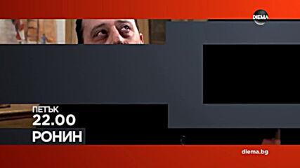 """""""Ронин"""" на 4 декември, петък от 22.00 ч. по DIEMA"""