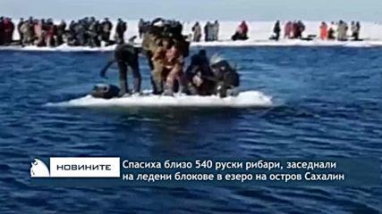 Спасиха близо 540 руски рибари, заседнали на ледени блокове в езеро на остров Сахалин